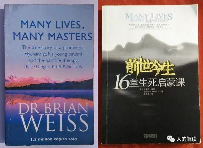 如何阅读布莱恩·魏斯的《前世今生》才更有收获?-人的解读