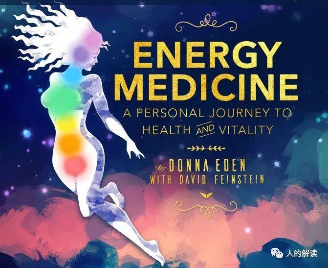 人体能量学的缘起-人的解读